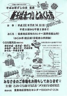 10_新そばまつり とみくら市(表)