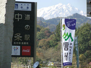 101106_1048_道の駅中条と鹿島槍ヶ岳(長野市)