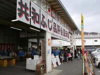 101129_1009_第38回共和ふじ祭り(長野市)