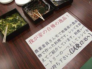 101205_1257_農のまつり(飯山市)