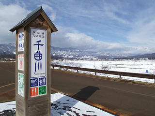 101231_1319_道の駅花の駅千曲川(飯山市)