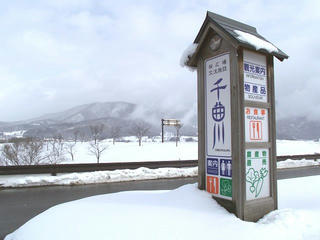 110123_1238_道の駅花の駅千曲川(飯山市)