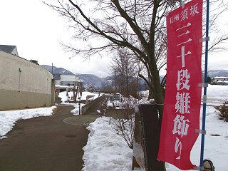 100129_1214_三十段飾り 千体の雛祭り(須坂市)