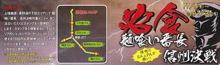 11_必食 麺喰い番長信州決戦(表)