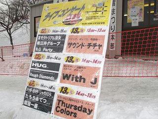 110212_1522_第29回いいやま雪まつり(飯山市)