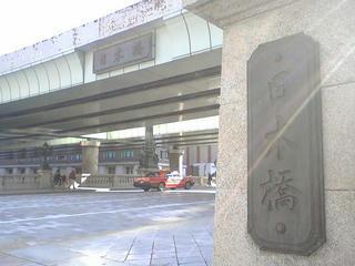 110215_1322_日本橋(東京都中央区)