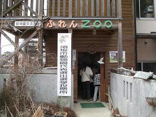 110320_1215_春の動物園まつり(須坂市)