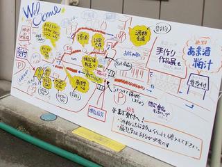 110320_1539_天領誉酒造蔵開き(中野市)