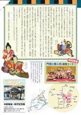 11_「人形で見る歌舞伎の名場面」展(裏)