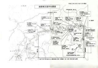 11_道路被災箇所位置図(3月14日午後3時現在)