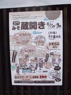 110409_1149_すや亀本店・みそ蔵開放(長野市)