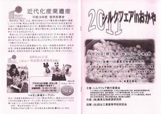 11_2011シルクフェアin おかや(1面)
