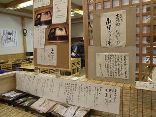 110503_1256_うるぎふるさと館・つみくさ食堂(売木村)