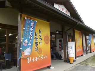 110503_1437_道の駅信州平谷(平谷村)