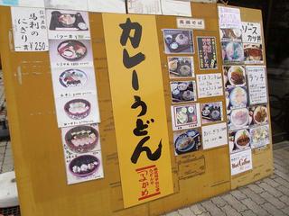 110503_1444_2_道の駅信州平谷(平谷村)