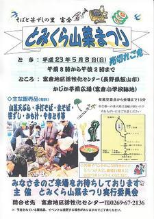 11_とみくら山菜まつり(表)