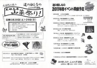 11_道の駅しなの ふるさと天望館・黒姫高原山菜祭り