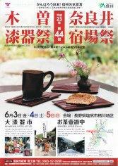 11_木曽漆器祭・奈良井宿場祭(表)