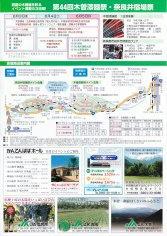 11_木曽漆器祭・奈良井宿場祭(裏)