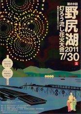 11_第88回野尻湖2011灯ろう流し花火大会(表)