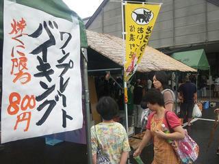 110806_1402_もろこし祭り2011(信濃町)