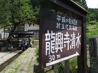 110807_1141_龍興寺清水(木島平村)