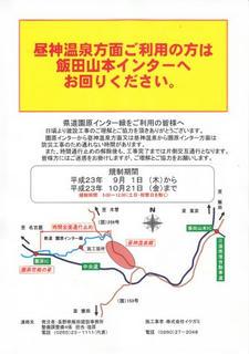11_防災工事に伴う通行規制のおしらせ