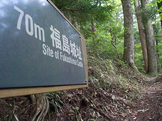 111008_1341_城山自然遊歩道・福島城址(木曽町)