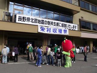 111016_1101_第13回栄村収穫祭(栄村)