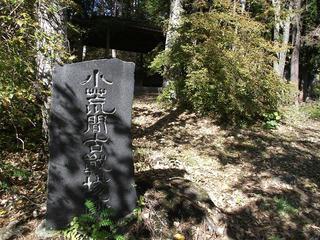 111029_1314_小荒間古戦場跡(北杜市)