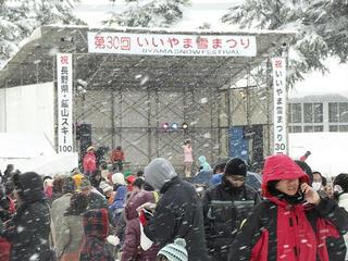 120212_1335_第30回いいやま雪まつり(飯山市)