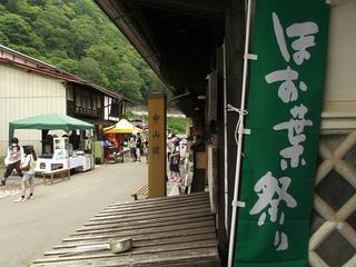 120602_1227_2012ほお葉祭り(木曽町)