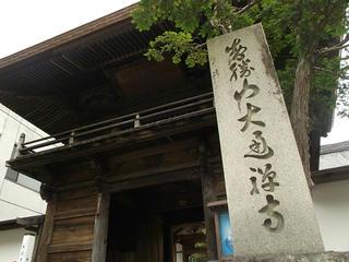120602_1237_智勝山大通寺(木曽町)