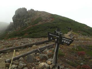 121007_1028_本白根山登山(群馬県)