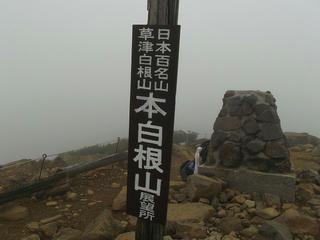 121007_1042_本白根山登山・山頂(群馬県)
