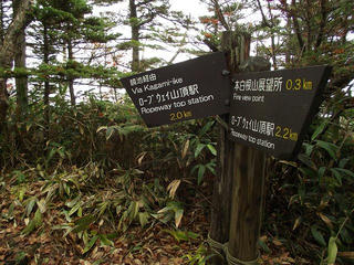 121007_1056_本白根山登山(群馬県)