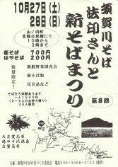 12_第8回須賀川そば 法印さんと新そばまつり
