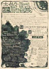 12_大イチョウに抱かれた 絵本「まんげつのやくそく」原画展