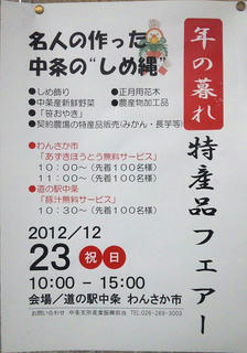 121222_1158_道の駅中条・わんさか市(長野市)