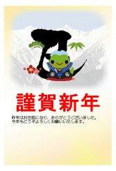 13_年賀状(背景:中央アルプス宝剣岳と千畳敷)