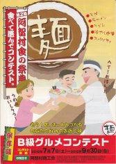 12_阿智村・B級グルメコンテスト(表)