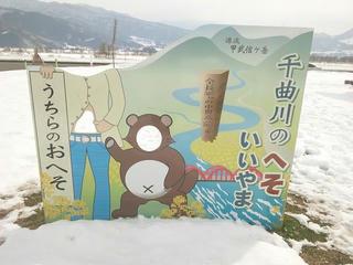 130102_1155_道の駅花の駅千曲川に設けられた「顔出し看板」(飯山市)