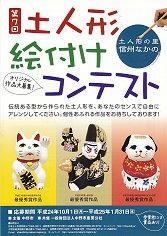 12_第7回土人形絵付けコンテスト(表)