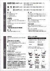 12_第7回土人形絵付けコンテスト(裏)