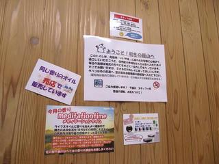 130127_1316_道の駅千曲川とその周辺の様子(飯山市)