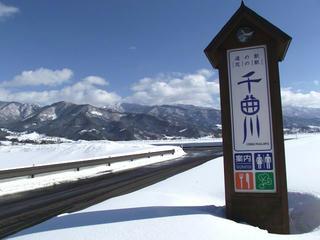 130127_1326_道の駅千曲川とその周辺の様子(飯山市)