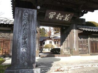 130203_1442_瑞応寺(松川町)