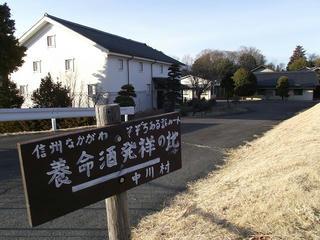 130203_1608_養命酒発祥の地(中川村)