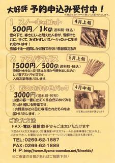 13_農産物・山菜の通信販売(表)