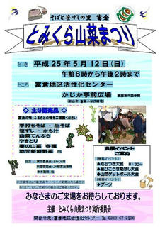 13_とみくら山菜まつり(表)